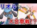 【激闘】大会「ななすけ杯」にリオルと一緒に参戦する【ポケモンUSUM】