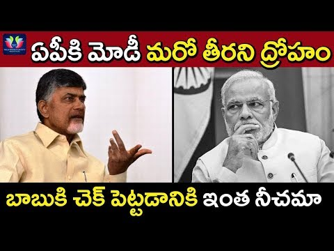 Narendra Modi Conspiracy Continues On Andhra Pradesh , Modi Cheap Tricks On Chandrababu | TFC News