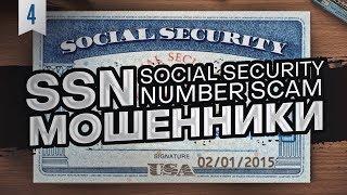 Как кидают на деньги SSN мошенники в США | Статуя Свободы