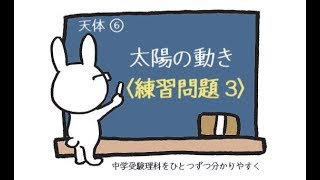 中学受験の算数と理科を動画で分かりやすく解説。基本問題から発展問題...