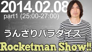 Rocketman Show!! 2014.02.08 放送分(1/2) 出演:ロケットマン(ふか...