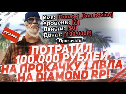 ПОТРАТИЛ 100.000 РУБЛЕЙ ДОНАТА НА ПРОКАЧКУ АККАУНТА 1 ЛВЛ НА DIAMOND RP!