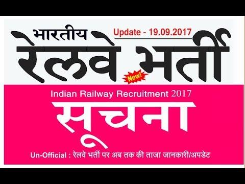 Indian Railway Recruitment 2017 | Latest Sarkari Naukri | Government Jobs | rrb recruitment