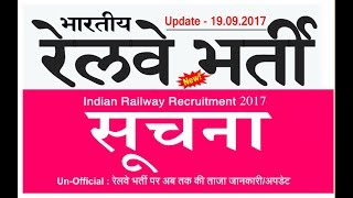Indian Railway Recruitment 2017 | Latest Sarkari Naukri | Government Jobs | rrb recruitment 2017 Video