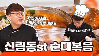 [두끼TV] 신림동st 순대볶음   두끼레시피 EP.1…
