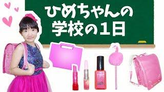 撮影場所:YouTube Space Tokyo 今日は、学校セットでひめちゃんの学校...
