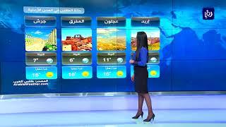 النشرة الجوية الأردنية من رؤيا 11-1-2018
