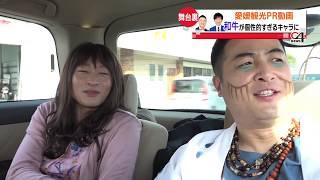 愛媛県新観光PR動画制作「疲れに、効く。愛媛県」