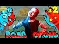 Игра Огонь  🔥 и 💦 Вода на Жутком Острове 3 МАГИЯ ДУХА #2 Игра на двоих Развлекательное видео детям