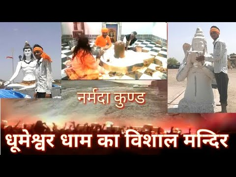 #dhoomeshwar #mahakal #bholenath #shiv !! धूमेश्वर महाशिव मन्दिर-नर्मदा घाट माँ नर्मदा के दर्शन thumbnail