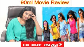 90ml Movie Review by Dr.Abilasha  Psychologist   MANAM SOLLUDHU     Oviya   Silambarasan   STR
