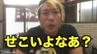 【西成】日本唯一のスラム街にある極旨の鍋屋に行ってみた thumbnail