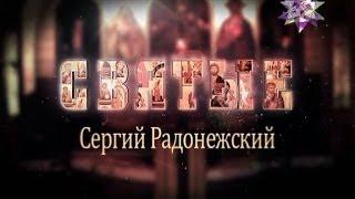 видео Святой: Сергий Радонежский