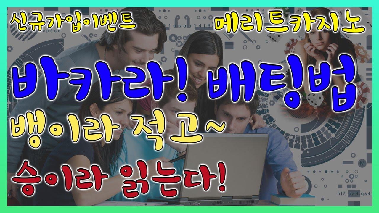 """[온라인바카라] 바카라 """"뱅""""이라 쓰고 """"승""""이라 읽는다!"""