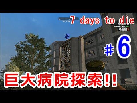 超巨大病院とサダコ!!part6 【7 days to die】7デイズトゥダイ【PS4】実況