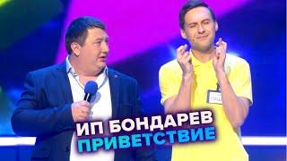 КВН ИП Бондарев Представление сотрудников Высшая лига Вторая 1 4 финала 2021