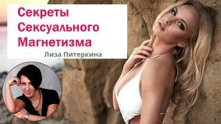 Женские даосские практики. Материал из тренингов Лизы Питеркиной