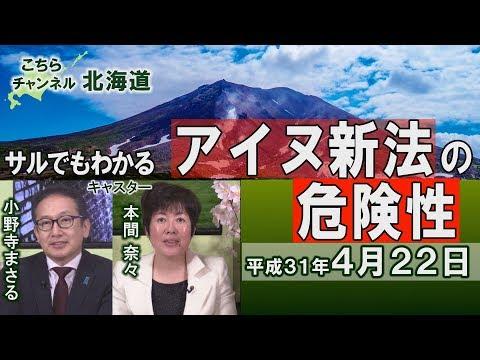 【ch北海道】サルでもわかるアイヌ新法の危険性[H31/4/22]