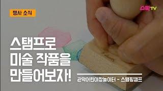 [관악어린이창작놀이터]스탬프로 미술 작품을 만들어보자!…