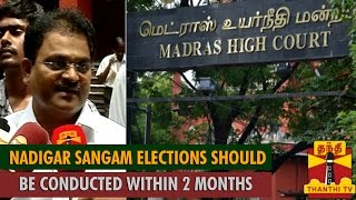 Nadigar Sangam Elections Should be Conducted within 2 Months : Madras High Court spl video news 28-07-2015 Thanthi TV