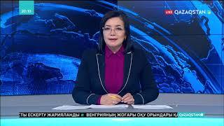 30.11.2018 - Ақпарат - 20:00 (Толық нұсқа)