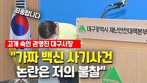 """권영진 대구시장, 화이자 백신 구매주선 논란 사과 """"제 불찰"""" / 연합뉴스 (Yonhapnews)"""