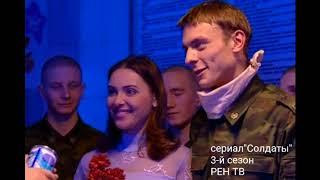 Свадьба Пылеевой и Медведева сериал Солдаты