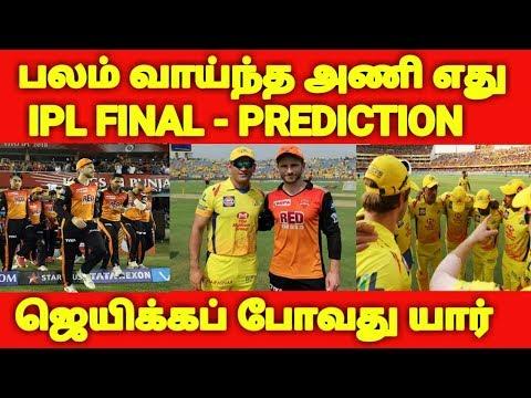 பலம் வாய்ந்த அணி எது - இறுதிப்போட்டியில் ஜெயிக்கப்போவது யார் | Chennai Super Kings Vs Hydrabad
