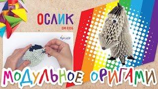 Модульное оригами • Ослик • OM-6136