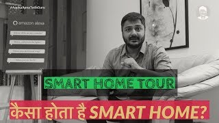 Smart Home Demo। Indian Smart Home Tour| Powered By Amazon Alexa। Voice Enabled Smart Home Ideas।