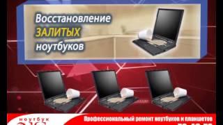 видео Ремонт и замена матрицы, экрана на ноутбуке HP в сервисном центре СПб