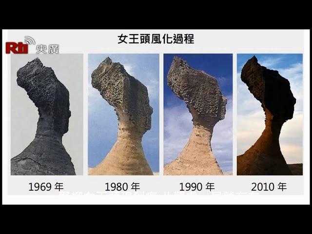 野柳の女王岩に新たな亀裂?【日本語】