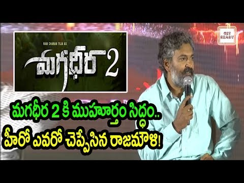 మగధీర 2 కి ముహూర్తం.!Rajamouli plans Magadheera 2 with Ram Charan|Magadheera Sequel Update|Get Ready