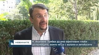 Н. Ананиев: Трябва да има ефективни глоби за пътниците, които не са с колани в автобусите