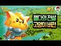 냥이로 변신한 젤다?! 납치된 여동생과 왕국을 구하라!!  _ 캣 퀘스트 (Cat Quest)