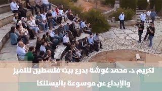 تكريم د. محمد غوشة بدرع بيت فلسطين للتميز والإبداع عن موسوعة باليستنكا