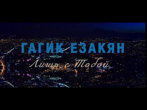 Гагик Езакян - Лишь с тобой (2019)