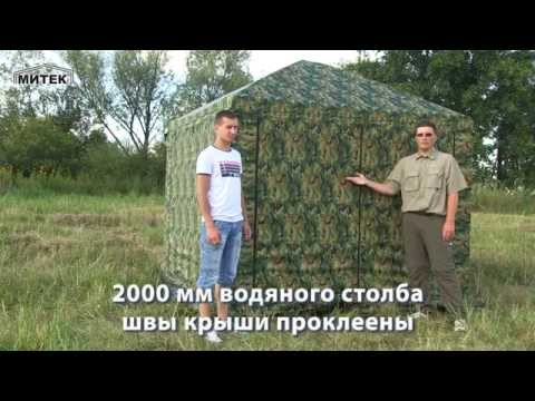 Тент Шатер Пикник 2,5х2,5 метра МИТЕК
