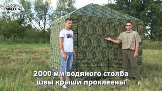 Тент Шатер Пикник 2,5х2,5 метра МИТЕК(Беседка предназначена для коллективного отдыха на природе и может использоваться в виде летней кухни...., 2014-04-29T13:04:04.000Z)