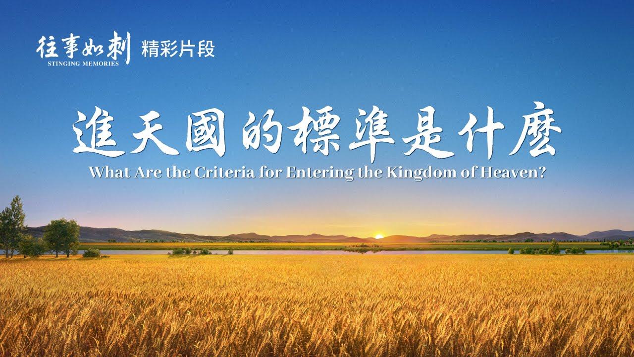 福音电影《往事如刺》精彩片段:进天国的标准是什么