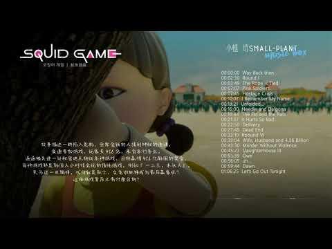 오징어 게임 | 魷魚遊戲 原聲大碟 完整版 | Squid Game OST Full Version