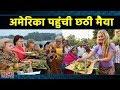 Chhath Pooja की छटा Bihar से निकलकर America तक पहुंची