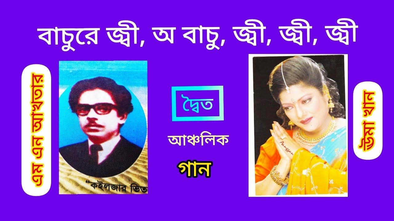 বাচুরে জি ও বাচু জি জি জি | এম এন আখতার | ঊমা খান | Bachu re | চট্টগ্রামের আঞ্চলিক গান | MN Akhter