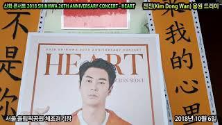 신화(SHINHWA) 20주년 콘서트 전진(JunJin) 응원 드리미 쌀화환  Dreame Rice Wrea…