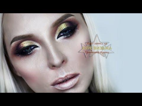 Показ профессионального макияжа/Визажист Ирина Гринченко