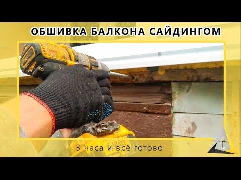 Обшиваем балкон сайдингом снаружи в Гомеле | Работы на подъемнике | Видео 1