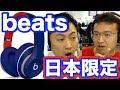 【グッズ】Beats Studioに日本限定カラー登場!世界をミュートする機能搭載!