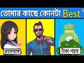 RootBux.com - তুমি কি বেছে নেবে? DHADHA | TOP 5 RIDDLES QUESTION BANGLA|মগজ পরীক্ষা।BAG FOR ON|