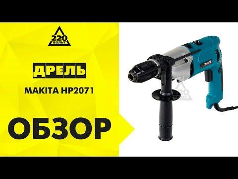 Електрическа ударна бормашина MAKITA HP2071 #YA3MK-sW1wE