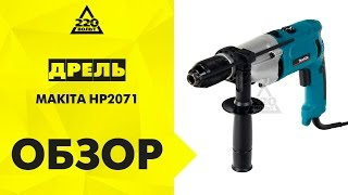 Дрель ударная MAKITA HP2071(http://www.220-volt.ru/catalog-12581/?ref=yb Ударная дрель MAKITA HP2071 -- это высокопроизводительная дрель с мощным двигателем..., 2013-03-13T13:58:25.000Z)